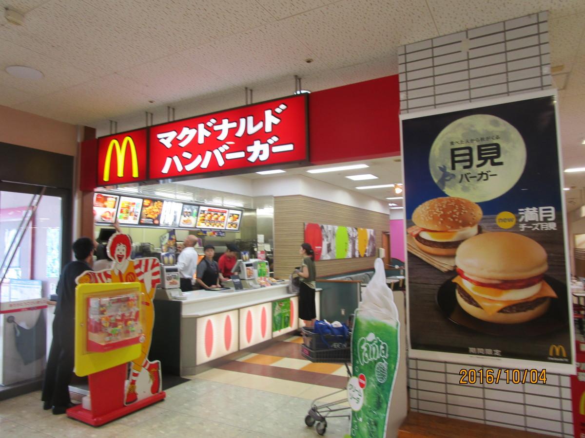 マクドナルド イオン淡路店