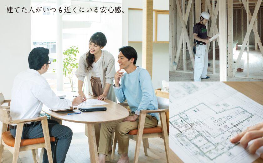 地域に根ざし、均一な性能と品質を全国に。そして日本の標準へ。