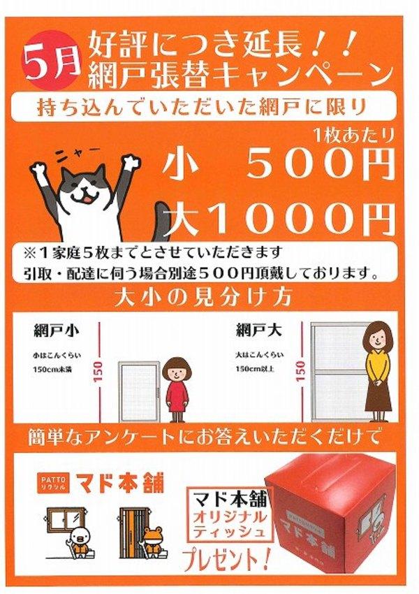 ご好評につき網戸キャンペーン延長!!